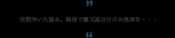 コンシェルジュ対応例:突然空いた週末。箱根で露天風呂付きのお部屋を予約したい